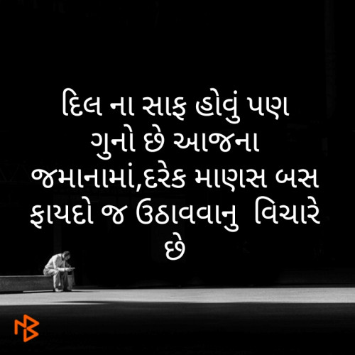 Quotes, Poems and Stories by Mr. D A Chavda   Matrubharti