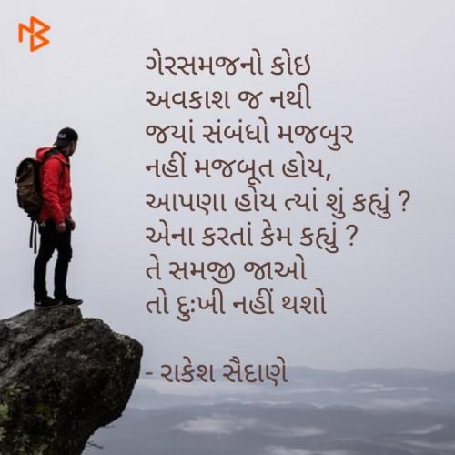 ગુજરાતી विचार स्टेटस Posted on Matrubharti Community | Matrubharti