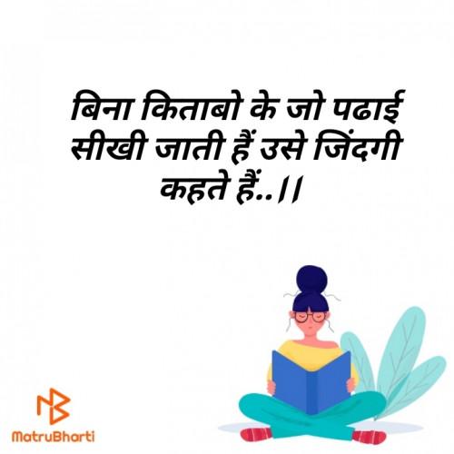 Hindi Motivational status by Bhati Anandrajsinh on 05-Dec-2019 01:28:31pm | Matrubharti