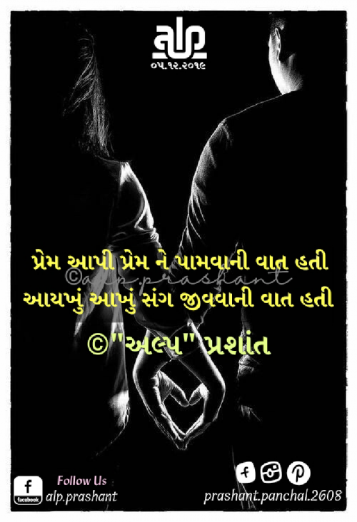 Gujarati Shayri status by Prashant Panchal on 05-Dec-2019 02:16:10pm | Matrubharti