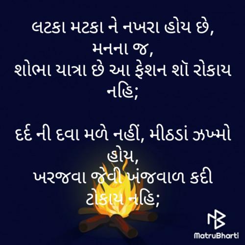 Gujarati Shayri status by મોહનભાઈ on 05-Dec-2019 02:23pm | Matrubharti