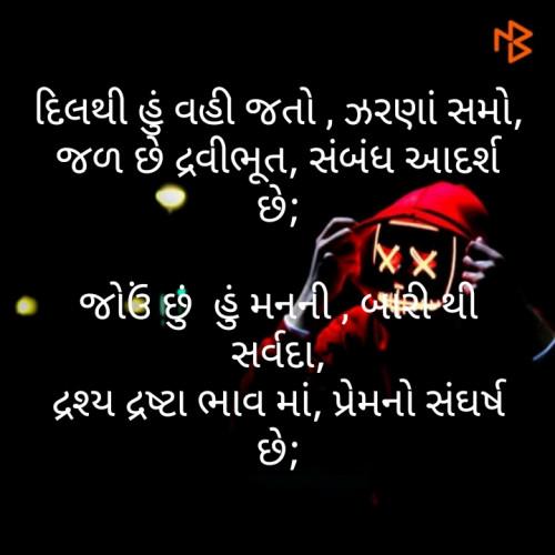 Gujarati Motivational status by મોહનભાઈ on 05-Dec-2019 02:25pm   Matrubharti