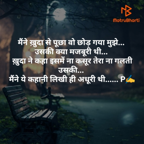 Quotes, Poems and Stories by Priya Singh | Matrubharti