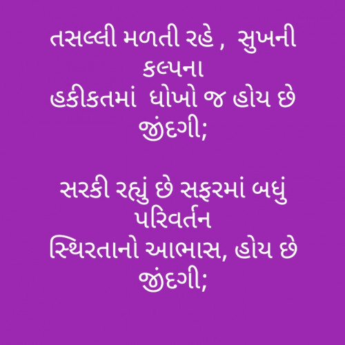 Gujarati Motivational status by મોહનભાઈ on 05-Dec-2019 02:27pm | Matrubharti