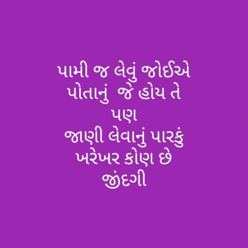 Gujarati Motivational status by મોહનભાઈ on 05-Dec-2019 06:55pm   Matrubharti