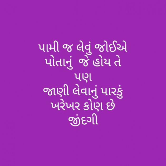 Post by મોહનભાઈ આનંદ on 05-Dec-2019 06:55pm