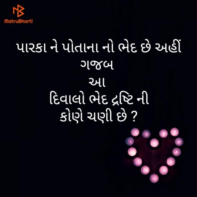 Post by મોહનભાઈ આનંદ on 05-Dec-2019 06:57pm