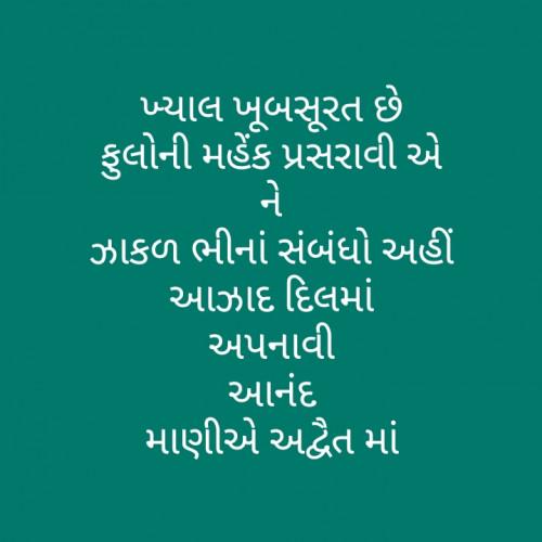 Gujarati Motivational status by મોહનભાઈ on 05-Dec-2019 06:59pm   Matrubharti