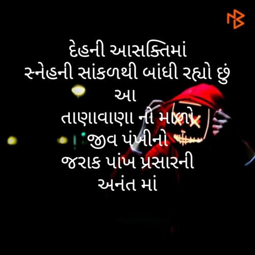 Gujarati Motivational status by મોહનભાઈ on 05-Dec-2019 07:07pm | Matrubharti