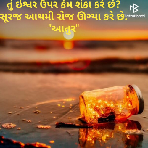 Quotes, Poems and Stories by Mital Thakkar