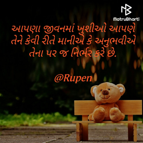 Quotes, Poems and Stories by Rupen Patel