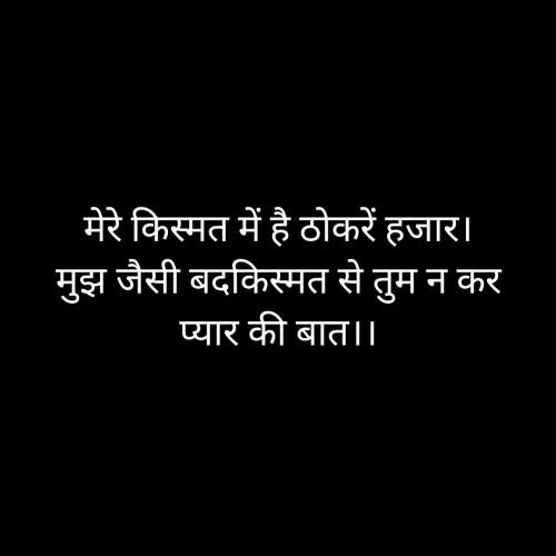 हिंदी शायरी स्टेटस Posted on Matrubharti Community | Matrubharti