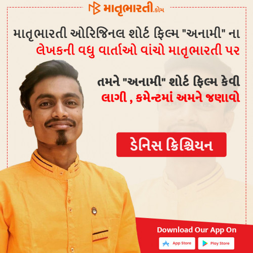 ગુજરાતી बातम्या स्टेटस Posted on Matrubharti Community | Matrubharti