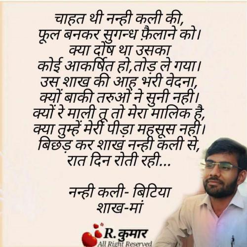 Rajesh Kumar ના બાઇટ્સ | માતૃભારતી