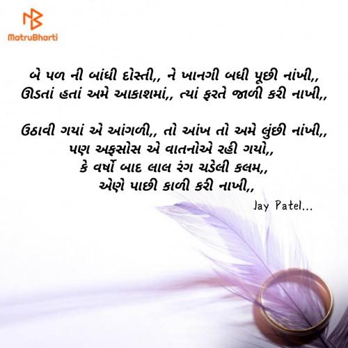 ગુજરાતી ब्लॉग स्टेटस Posted on Matrubharti Community | Matrubharti