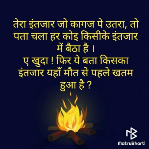 Hindi Shayri status by Apexa Desai on 05-Dec-2019 10:24pm   Matrubharti