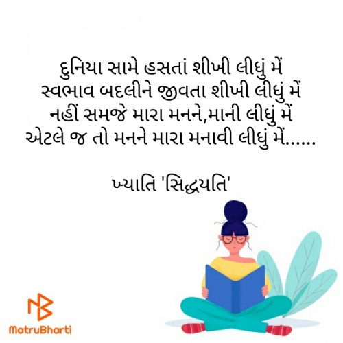 ગુજરાતી कविता स्टेटस Posted on Matrubharti Community | Matrubharti