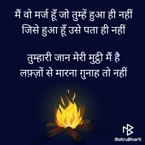 Quotes, Poems and Stories by Mahendra Sharma