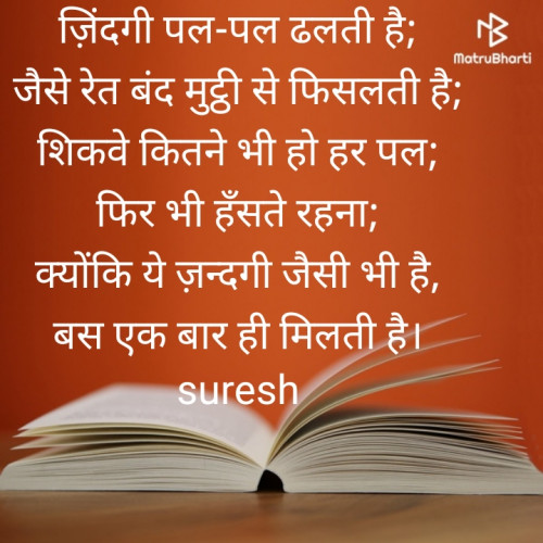 Quotes, Poems and Stories by Suresh Maurya | Matrubharti