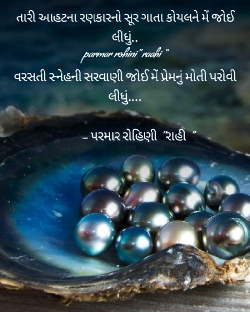Quotes, Poems and Stories by Parmar Rohini Raahi