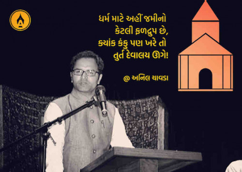 #GujaratStatus in Hindi, Gujarati, Marathi | Matrubharti