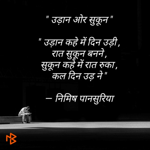 Nimish Pansuriya की लिखीं बाइट्स