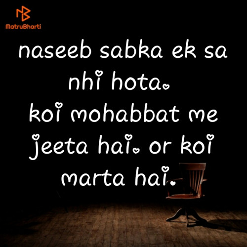 Hindi Shayri status by Ambalika Sharma on 06-Dec-2019 05:41pm | Matrubharti