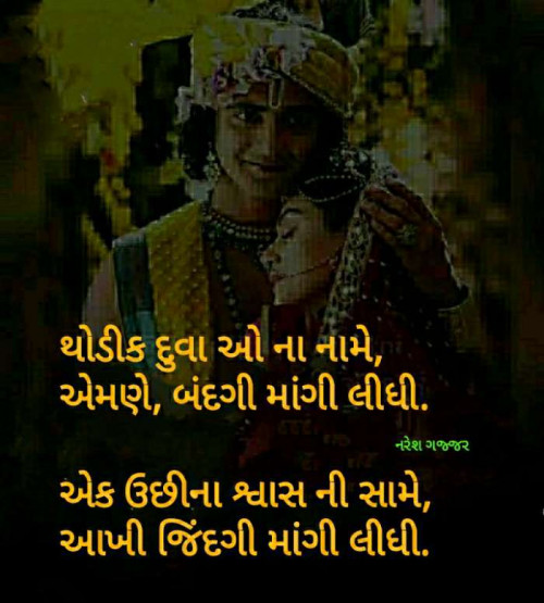 Quotes, Poems and Stories by Naresh Gajjar