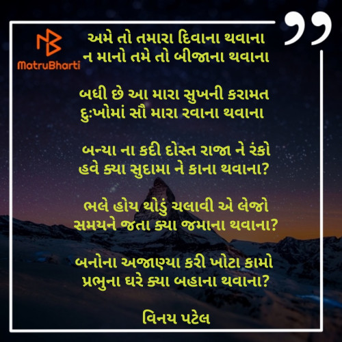 Quotes, Poems and Stories by Patel Vinaykumar I