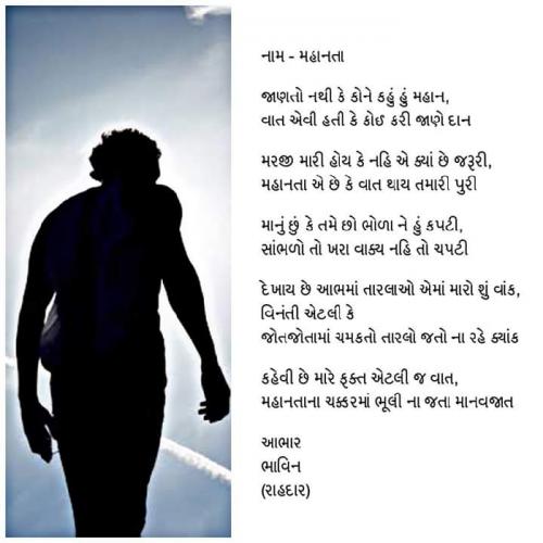 Post by Bhavin Jain on 07-Dec-2019 11:00am