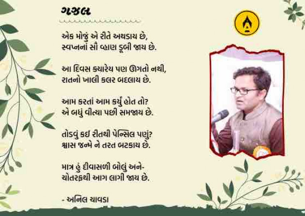 Post by Anil Chavda on 07-Dec-2019 11:14am