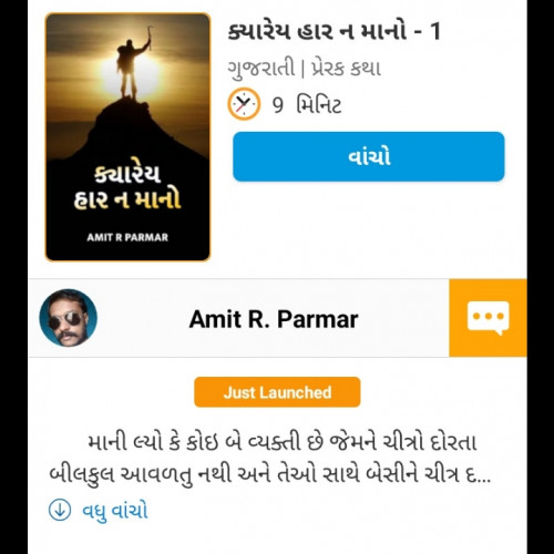 Gujarati Book-Review status by Amit R. Parmar on 07-Dec-2019 12:49:20pm | Matrubharti