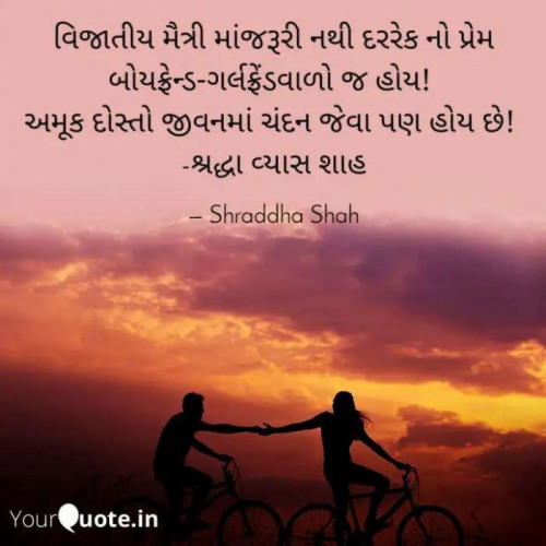Gujarati Thought status by Shraddha Shah on 07-Dec-2019 06:58:33pm | Matrubharti