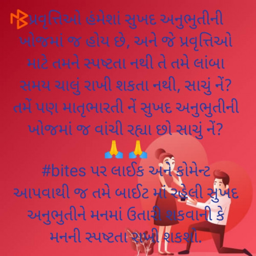 #bitesStatus in Hindi, Gujarati, Marathi | Matrubharti