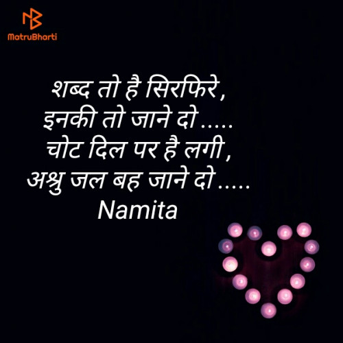 Quotes, Poems and Stories by Namita Gupta