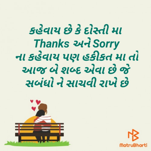 Quotes, Poems and Stories by Anil Ramavat | Matrubharti