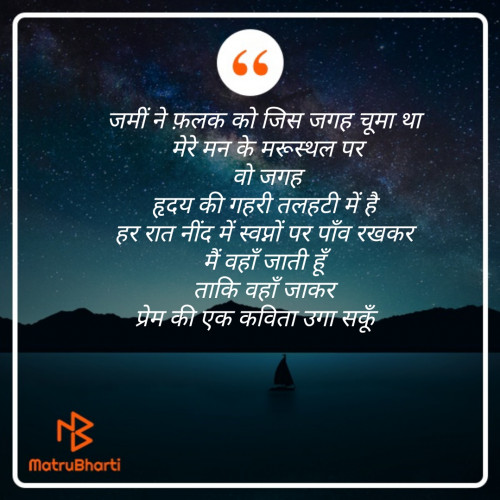 Quotes, Poems and Stories by Pranjali Awasthi | Matrubharti