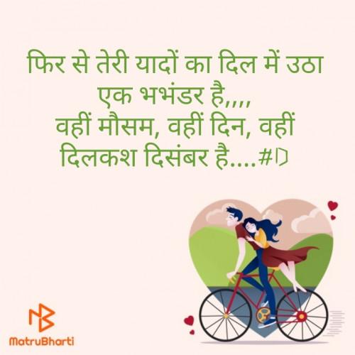 Hindi Good Evening status by Deepak Singh on 08-Dec-2019 11:44pm | matrubharti