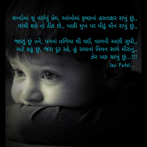 Quotes, Poems and Stories by Jay Patel
