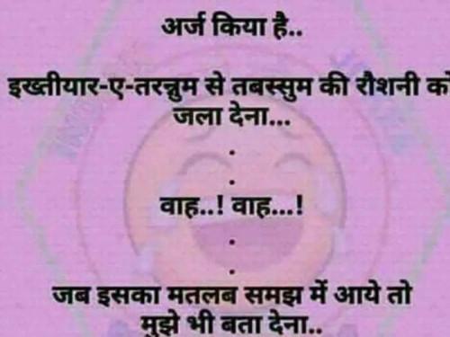 English Jokes Status and Whatsapp Status | Matrubharti