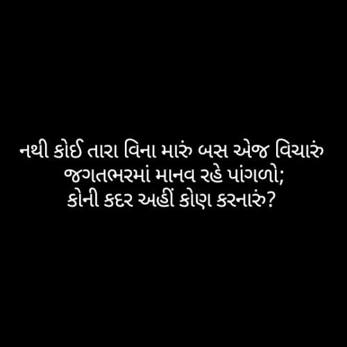 Quotes, Poems and Stories by Arzoo baraiya | Matrubharti