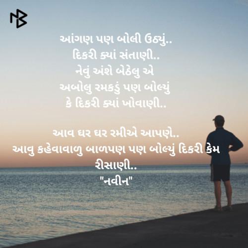 ગુજરાતી કવિતા સ્ટેટ્સ Posted on Matrubharti Community   Matrubharti