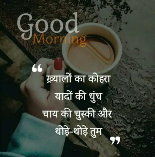 #Good_morningStatus in Hindi, Gujarati, Marathi | Matrubharti