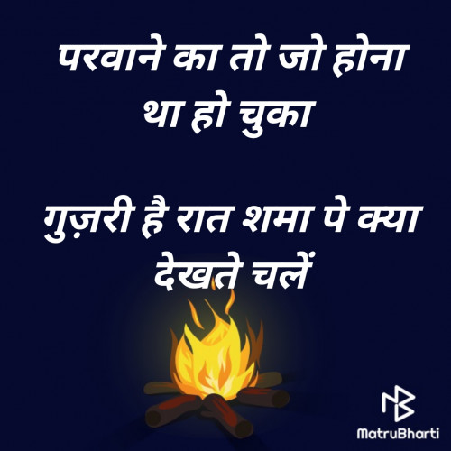 Quotes, Poems and Stories by Rudra   Matrubharti
