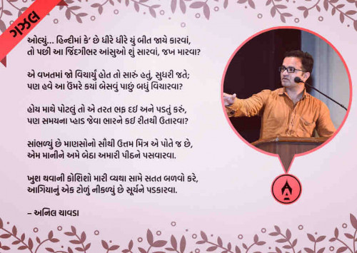 #PoetryStatus in Hindi, Gujarati, Marathi | Matrubharti