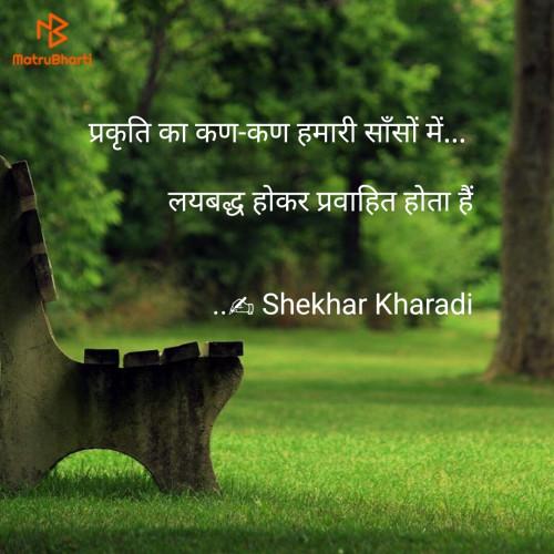 Quotes, Poems and Stories by shekhar kharadi Idariya