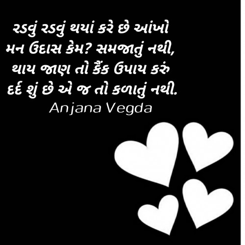 Quotes, Poems and Stories by anjana Vegda | Matrubharti