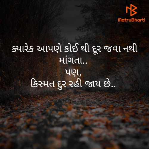 Quotes, Poems and Stories by Radhika Kandoriya