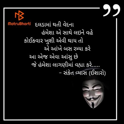 ગુજરાતી मजेदार स्टेटस Posted on Matrubharti Community | Matrubharti