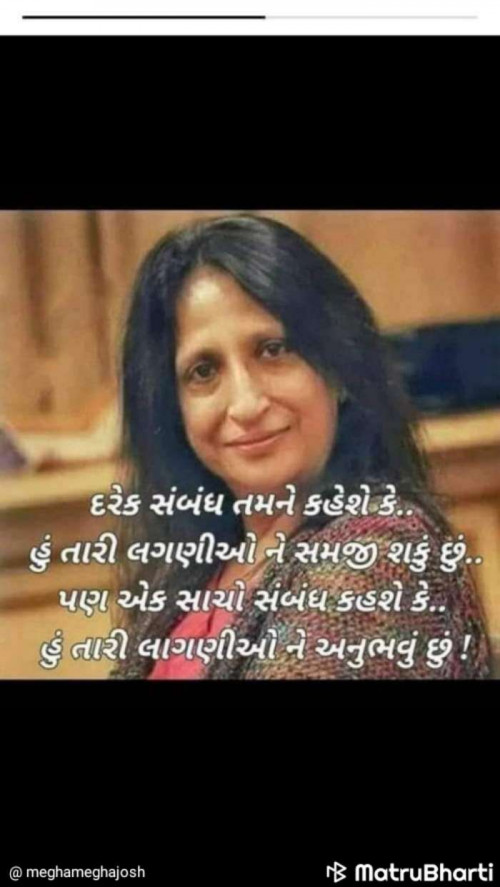 Quotes, Poems and Stories by Megha Meghajoshi | Matrubharti